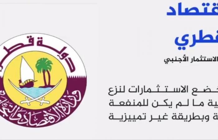 قطر تسمح للمستثمر الأجنبي بالتملك بنسبة 100%