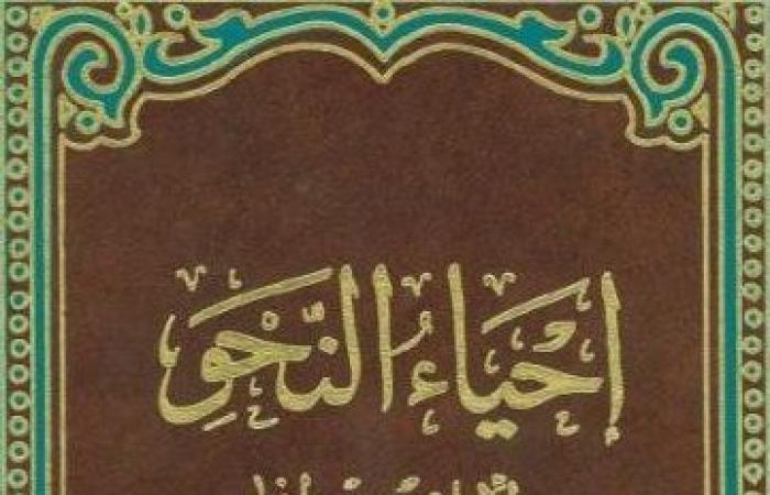 """صدر قديماً: إبراهيم مصطفى و""""إحياء النحو"""""""