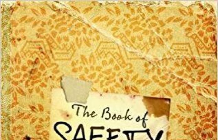 """""""سيف غباش- بانيبال"""" إلى """"كتاب الأمان"""""""