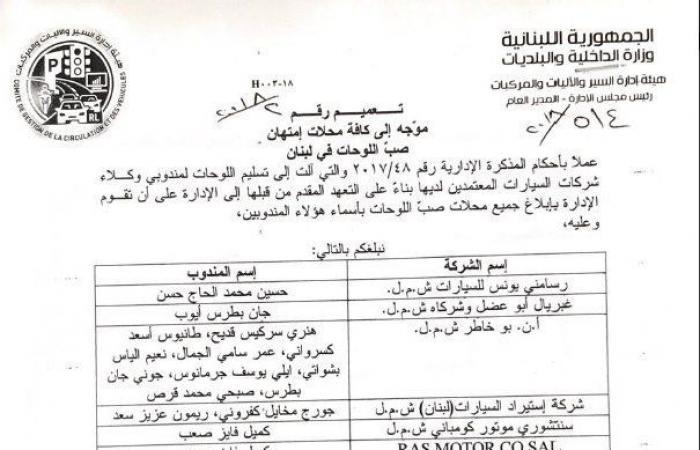 وزارة الداخلية تعمم أسماء مندوبي وكلاء السيارات المخولين إستلام اللوحات