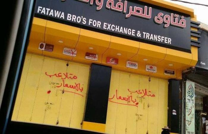 صنعاء.. ميليشيات الحوثي تنهب شركات الصرافة