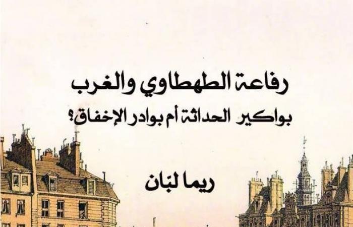 ريما لبّان.. إعادة قراءة الطهطاوي