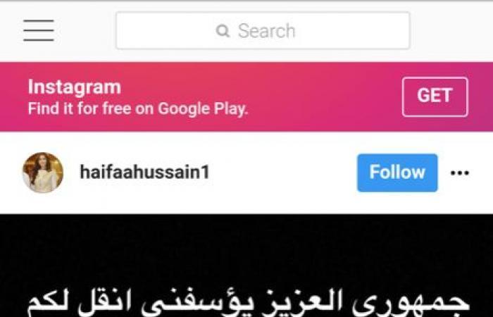 هيفاء حسين تعلن اعتزالها الفن.. وهذا ما حدث بعد ذلك!