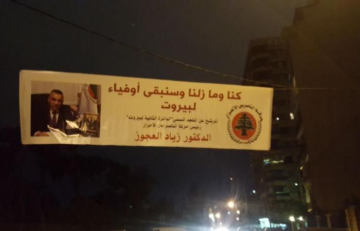 """""""الناصريون الأحرار"""" يعلنون العجوز مرشحهم في بيروت"""