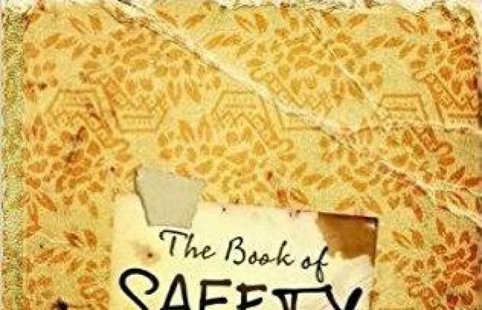 """""""سيف غباش - بانيبال"""" إلى """"كتاب الأمان"""""""