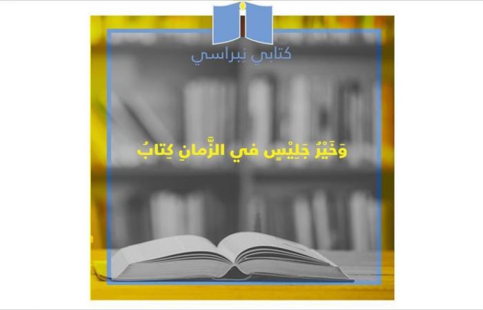 """طالبات بجامعة قطر يطلقن حملة """"كتابي نبراسي"""""""
