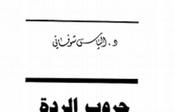 """صدر قديماً: """"حروب الردة"""" لـ إلياس شوفاني"""