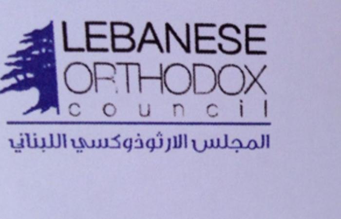 """""""المجلس الأرثوذكسي اللبناني"""": التسريع في المحاكمات أفضل من العفو بالجملة"""