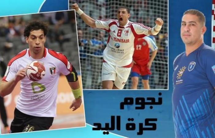بطولة أفريقيا لليد تطرق الأبواب..تعرّف على النجوم العرب تاريخياً