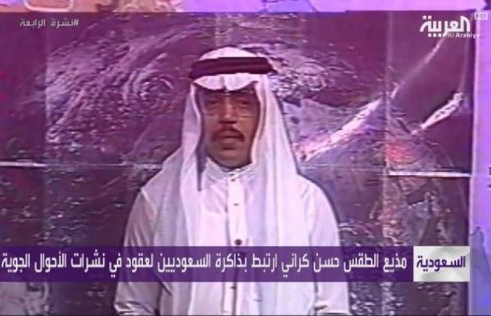 شاهد.. حسن كراني يعود لتقديم النشرة الجوية