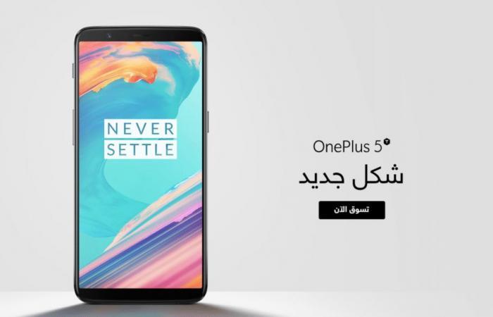 سوق يقدم هاتف OnePlus 5T برؤية جديدة
