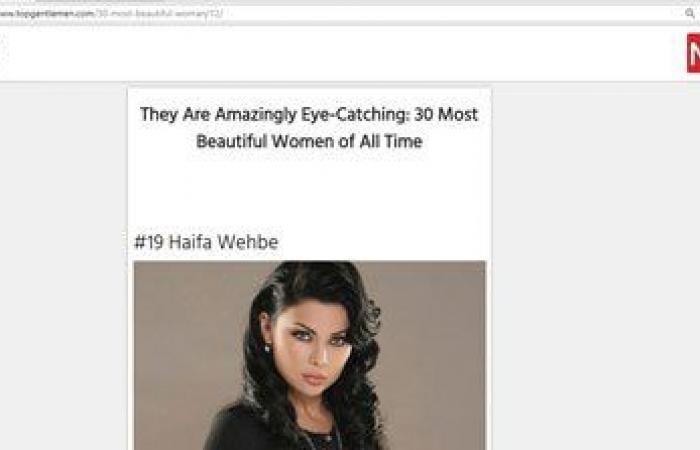 بالأرقام: هيفا وهبي بين أجمل إمرأة عبر العصور