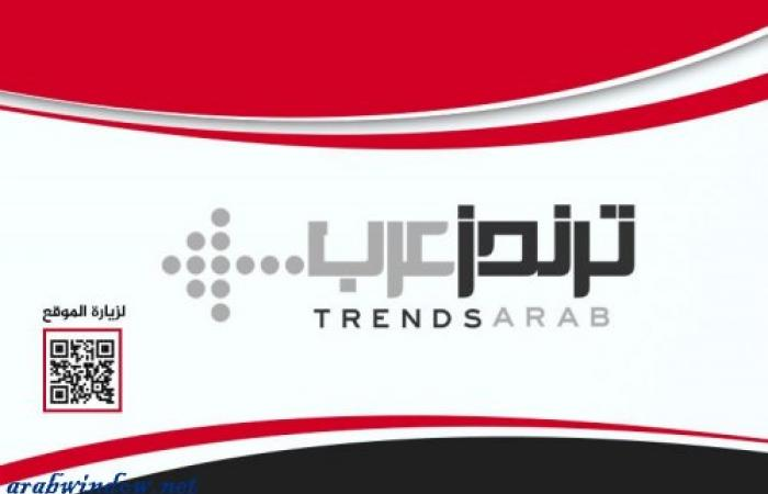 """(نحو ثقافة تعليمية أكثر تنوعاً) كان شعار موقع  """"ترندز عرب"""""""