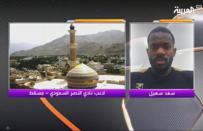 العماني سهيل.. يحب لاعبي الاتحاد وجاهز للدفاع عن النصر