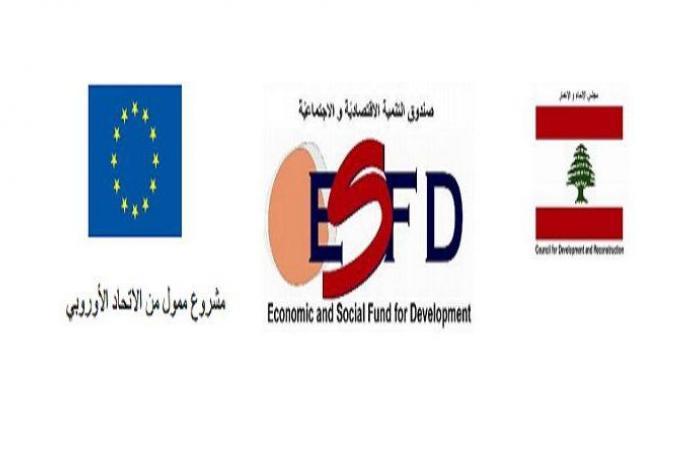 صندوق التنمية الإقتصادية: تمويل 128 مشروعا وتوفير 133 فرصة عمل في سنة 2017