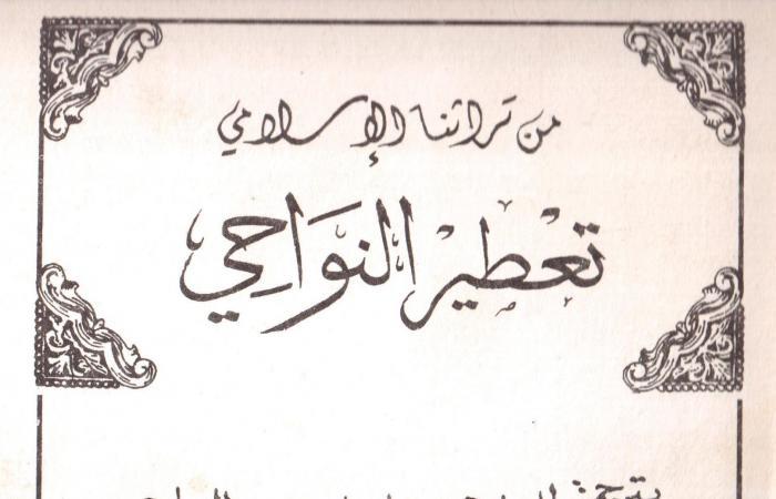 """صدر قديماً: """"تعطير النواحي"""" بين الشيخ وحفيده"""