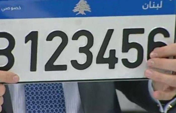 اقتراح قانون يخص الأرقام المميزة للوحات السيارات والهواتف