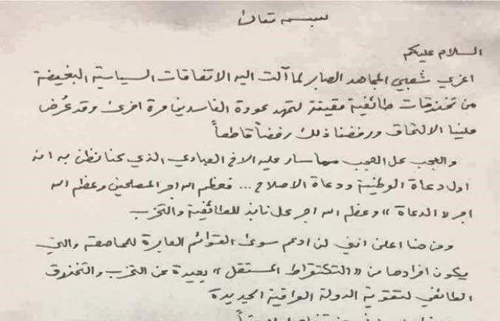 الصدر عن تحالف العبادي والحشد: اتفاق سياسي بغيض