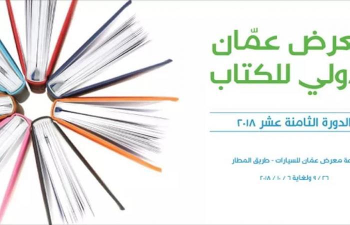 مصر ضيف شرف الدورة 18 لمعرض عمّان للكتاب