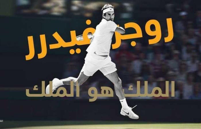 """إنفوغرافيك: فيدرر.. """"مايسترو"""" التنس وملك الألقاب"""