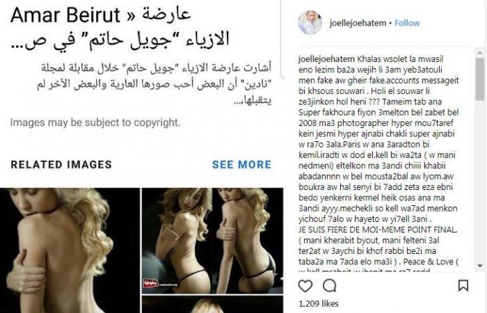 بالصور: جويل حاتم تعرض جسدها العاري: أنا فخورة فين وذا ابني بدو ينكرني ما عندي مشكلة