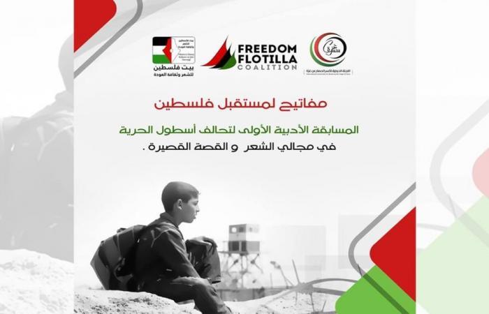 """""""مفاتيح"""" للتضامن العالمي مع غزة"""