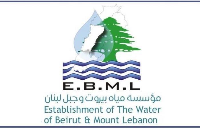"""""""مياه بيروت وجبل لبنان"""": لتسديد بدلات العام 2018"""