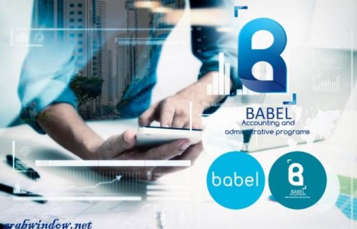 مبيعات 2017 تثبت نجاح برنامج بابل للمقاولات فى سوق المقاولات العربي