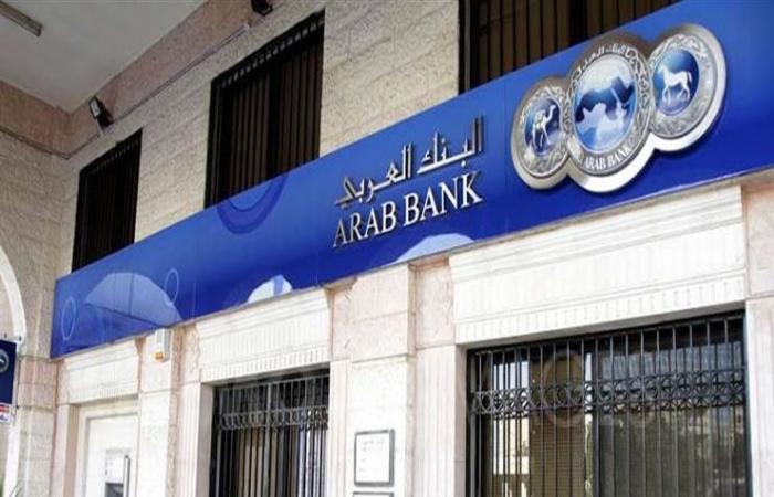 """البنك العربي ودعم """"منظمات إرهابية"""".. إليكم القصة الكاملة!"""