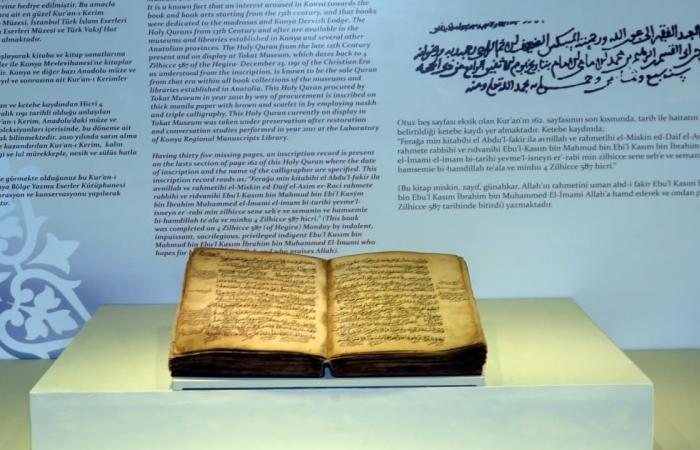 تعرف على مخطوطة للمصحف عمرها 8 قرون
