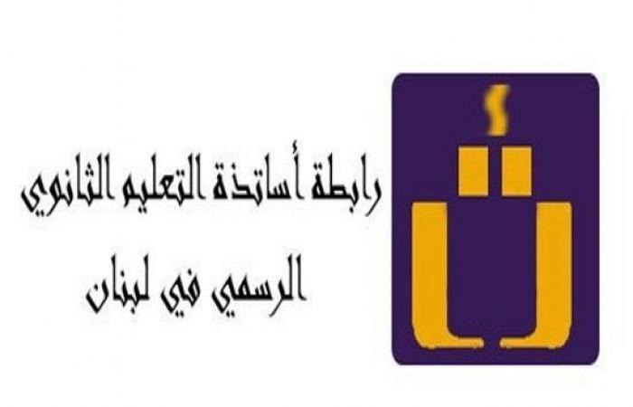 أساتذة الثانوي الرسمي: للإسراع في عقد الجلسة التربوية