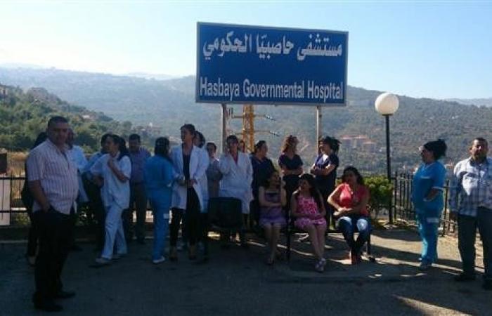 اللجنة الطبية في مستشفى حاصبيا أيدت مطالب الموظفين