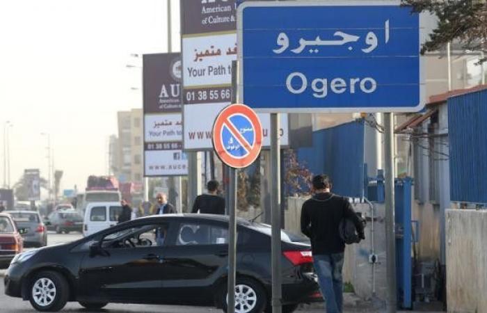 """إعلان هام من """"أوجيرو"""": إضراب تحذيري يومي الخميس والجمعة"""