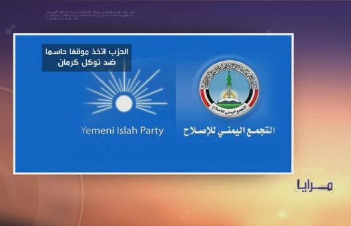 شاهد مرايا..اليمن حسب رغبة توكل كرمان