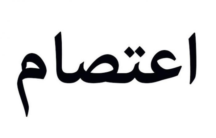 """إعتصام رمزي لموظفي """"التعاونية"""" في عكار"""