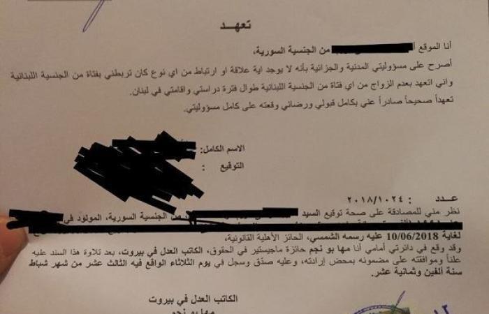 """الأمن العام يلزم طلاباً أجانب بـ""""عدم الحب"""" مقابل الإقامة!"""