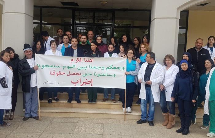 إضراب لموظفي مستشفى راشيا الحكومي.. هذه مطالبهم
