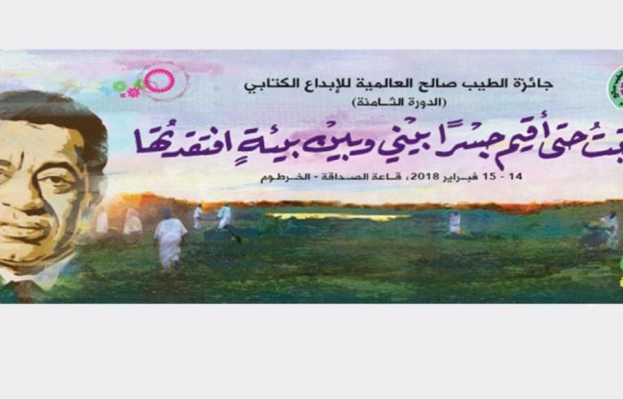 """فيصل قرطش يفوز بجائزة """"الطيب صالح"""" للرواية"""