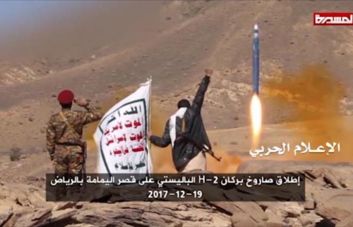 صواريخ الحوثي.. هل تدين إيران بمجلس الأمن؟