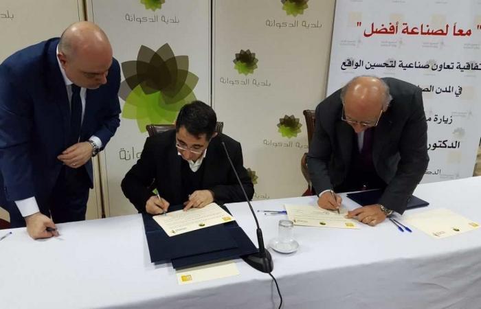 """اتفاقية تعاون بين وزارة الصناعة وبلدية الدكوانة وجامعة """"ألبا"""""""