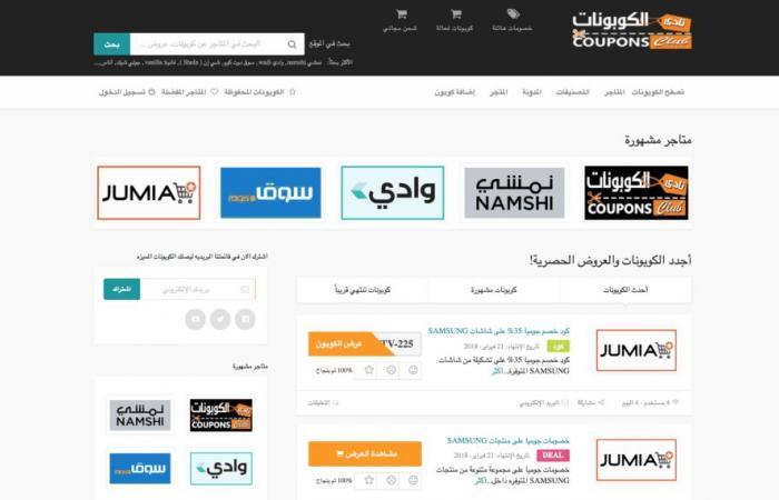 موقع عربي للحصول على أفضل الخصومات في المتاجر العربية الإلكترونية