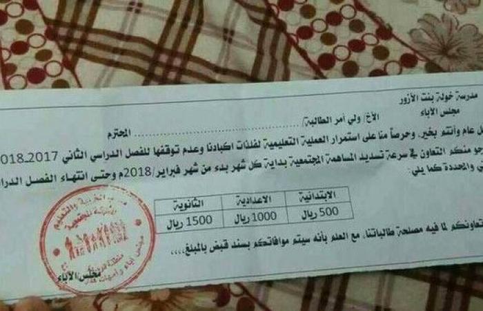 """التعليم في مناطق سيطرة الحوثيين.. لمن """"يدفع"""" فقط"""