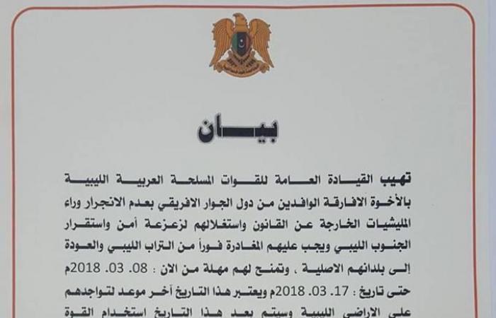 الجيش الليبي يمهل الوافدين الأفارقة لمغادرة الجنوب