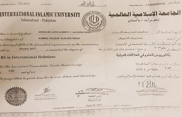 سعودي يستغل منصبه بباكستان لمنح ابنه درجة علمية