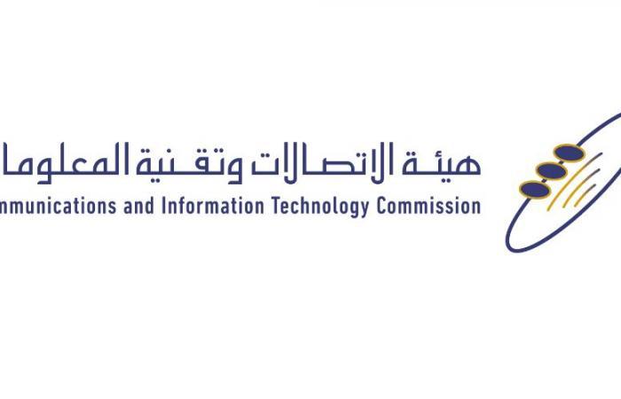 هيئة الاتصالات: أكثر من 136 مليار ريال حجم الإنفاق على خدمات الاتصالات وتقنية…