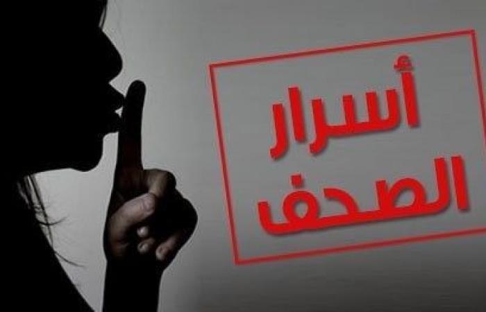 مؤسسة الوليد بن طلال تنشط مجددًا.. هذا ما جاء بأسرار الصحف