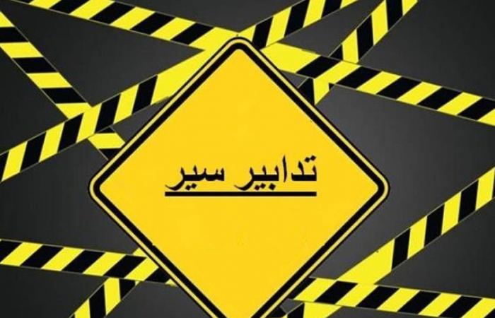 تدابير سير عند تقاطعي وسام عيد الحازمية وجسر الباشا ليومين