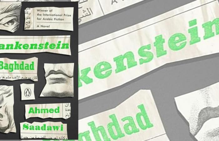 """""""فرانكشتاين في بغداد"""" ضمن القائمة الطويلة لمان بوكر"""