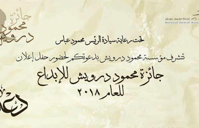 السوري خليل النعيمي يفوز بجائزة محمود درويش