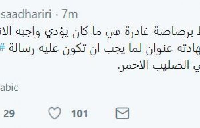 الحريري: أحر التعازي لعائلة حنا لحود ولرفاقه في الصليب الأحمر